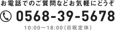 0568-39-5678