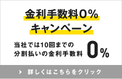 金利手数料0円キャンペーン